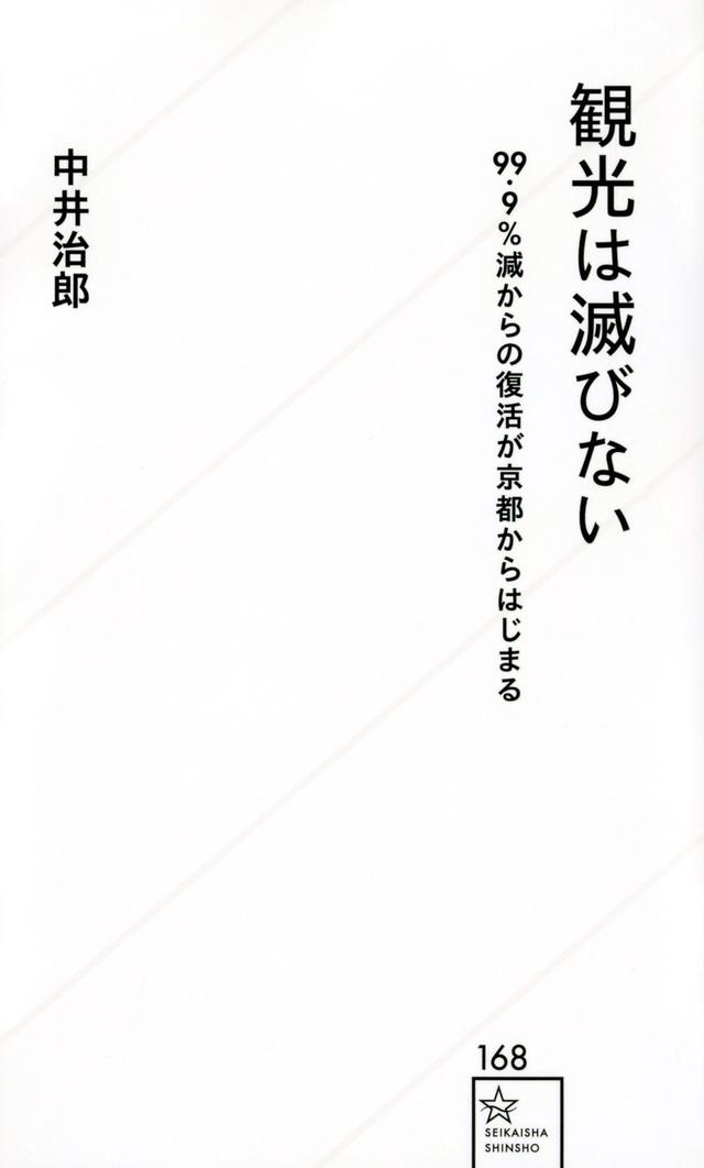 観光は滅びない 99.9%減からの復活が京都からはじまる