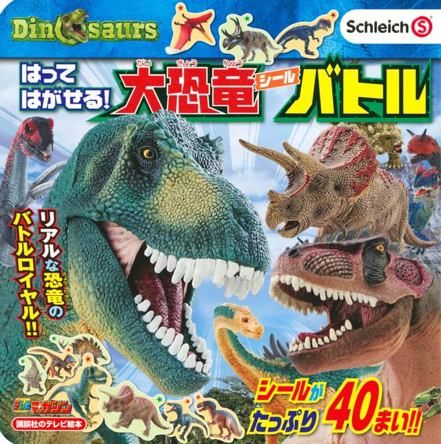 はってはがせる! 大恐竜シールバトル Schleich Dinosaurs