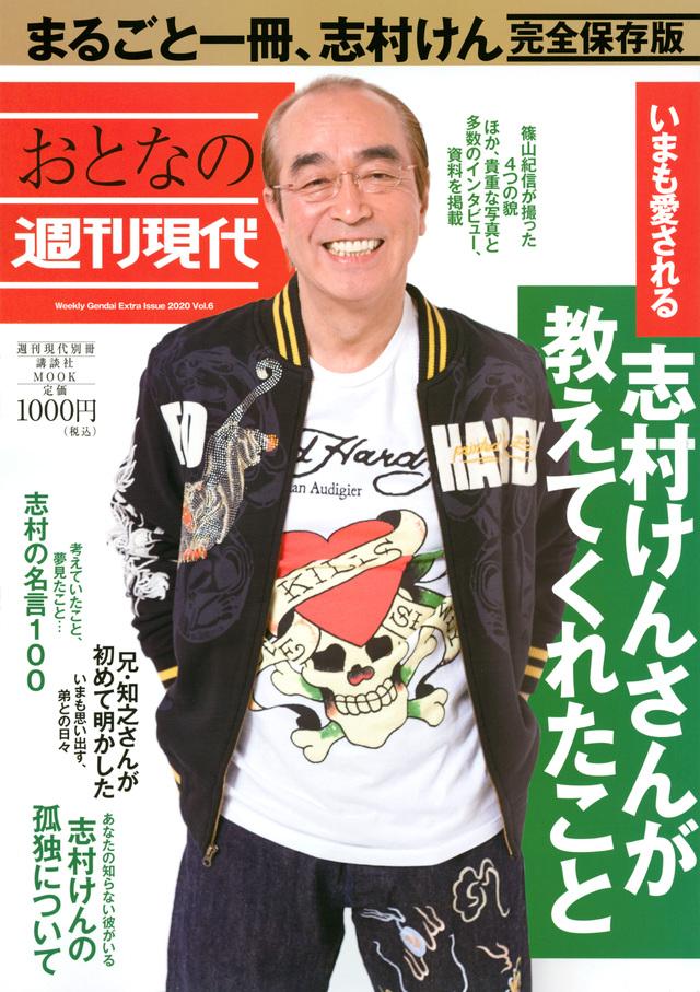 週刊現代別冊 おとなの週刊現代 2020 vol.6 いまも愛される 志村けんさんが教えてくれたこと