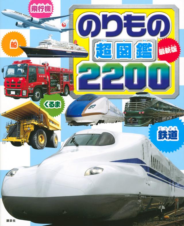 最新版 のりもの超図鑑2200