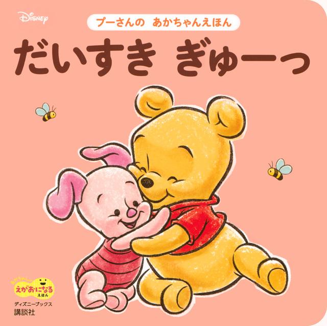 だいすき ぎゅーっ プーさんの あかちゃんえほん(ディズニーブックス)