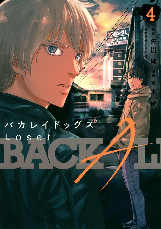 バカレイドッグス Loser(4)