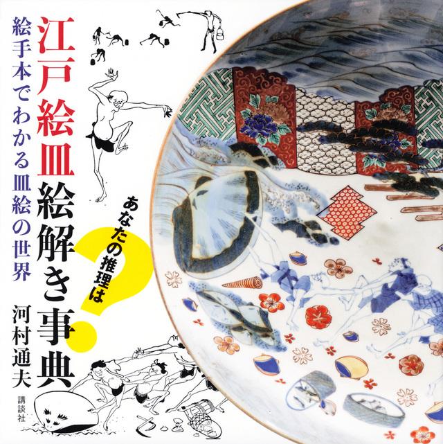 江戸絵皿絵解き事典 絵手本でわかる皿絵の意味