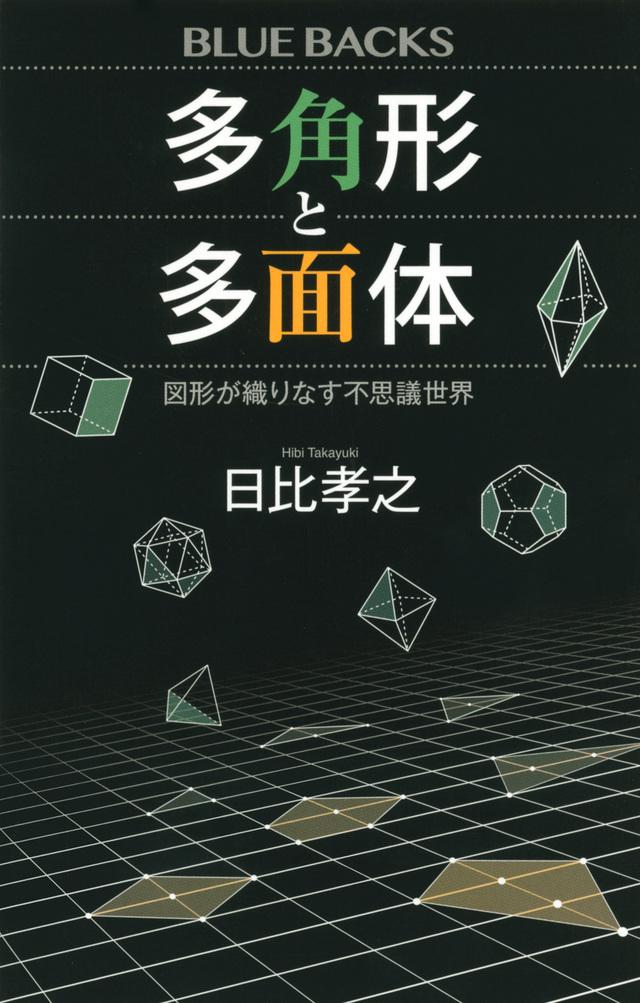 多角形と多面体 図形が織りなす不思議世界