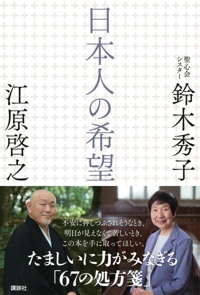 日本人の希望