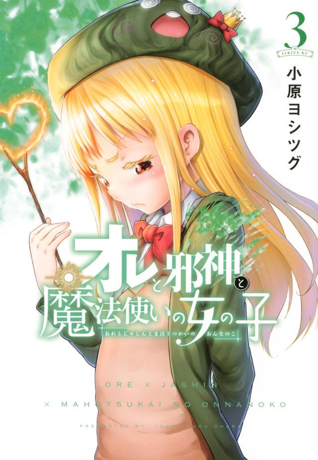 オレと邪神と魔法使いの女の子(3)