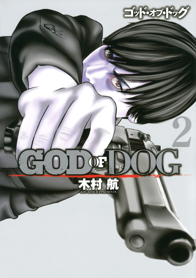 GOD OF DOG(2)