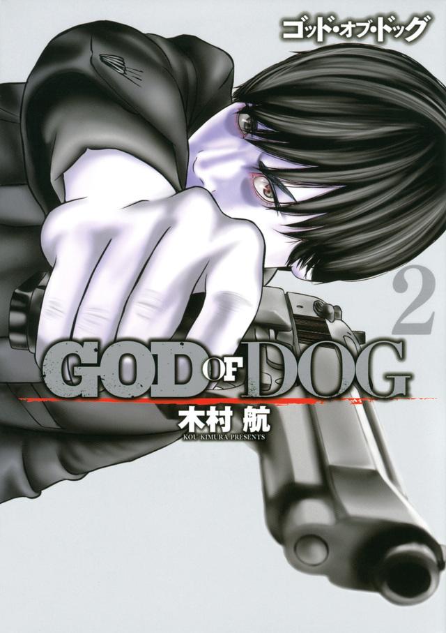 GOD OF DOG(2)