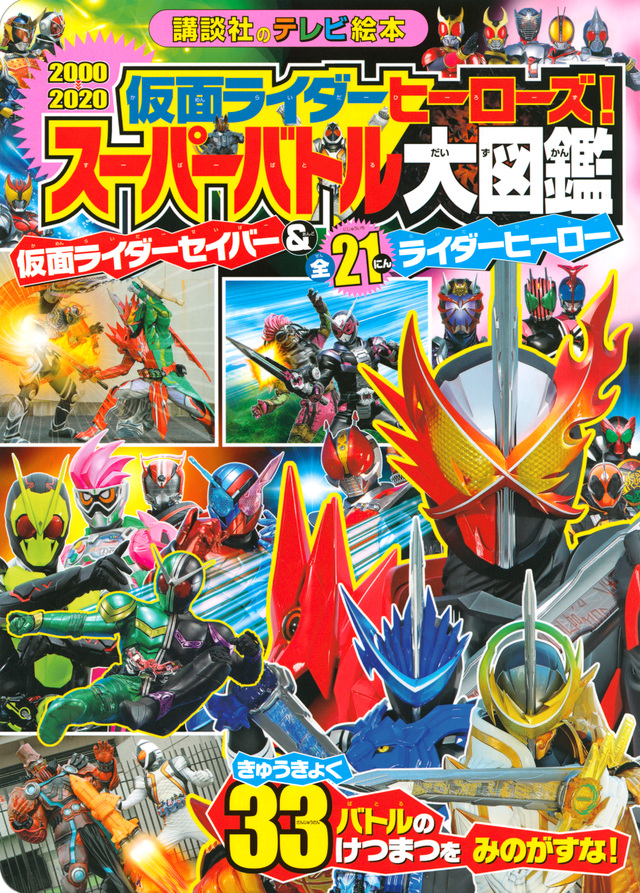 仮面ライダーヒーローズ! スーパーバトル大図鑑 仮面ライダーセイバー&全21にんライダーヒーロー