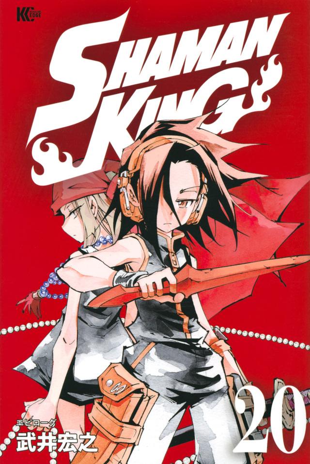 SHAMAN KING(20)