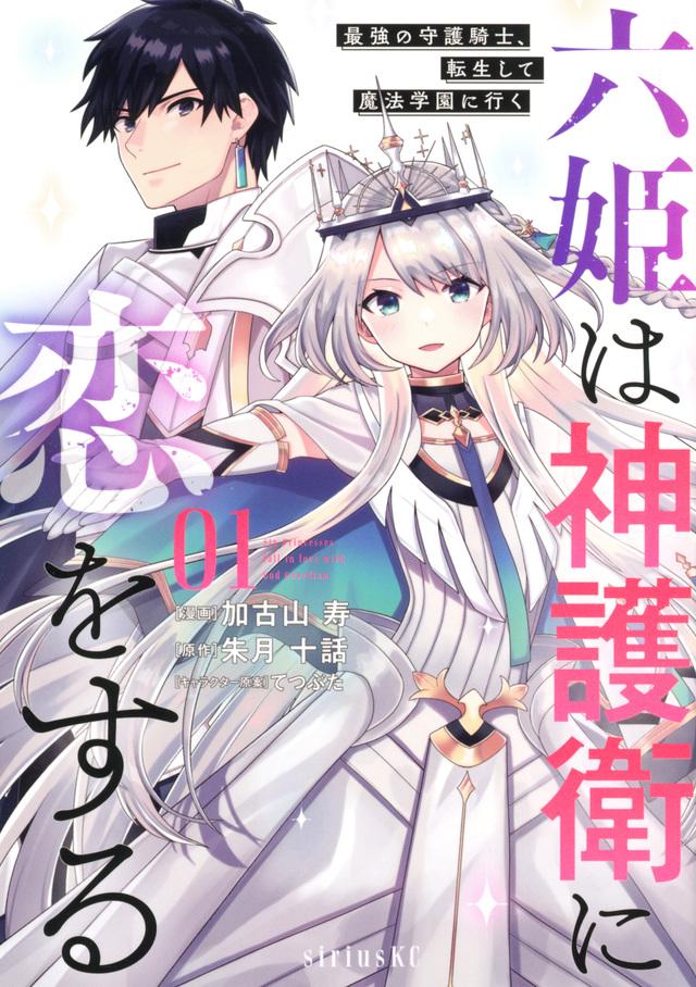 六姫は神護衛に恋をする ~最強の守護騎士、転生して魔法学園に行く~(1)