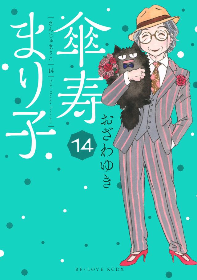 傘寿まり子(14)