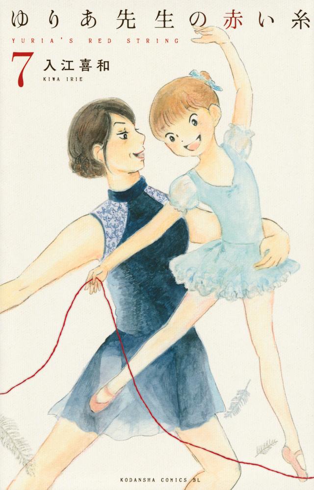 ゆりあ先生の赤い糸(7)
