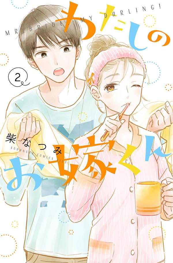 わたしのお嫁くん(2)