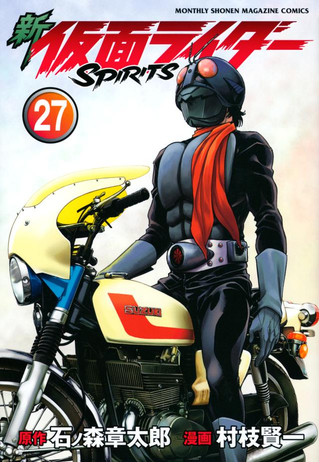 新 仮面ライダーSPIRITS(27)