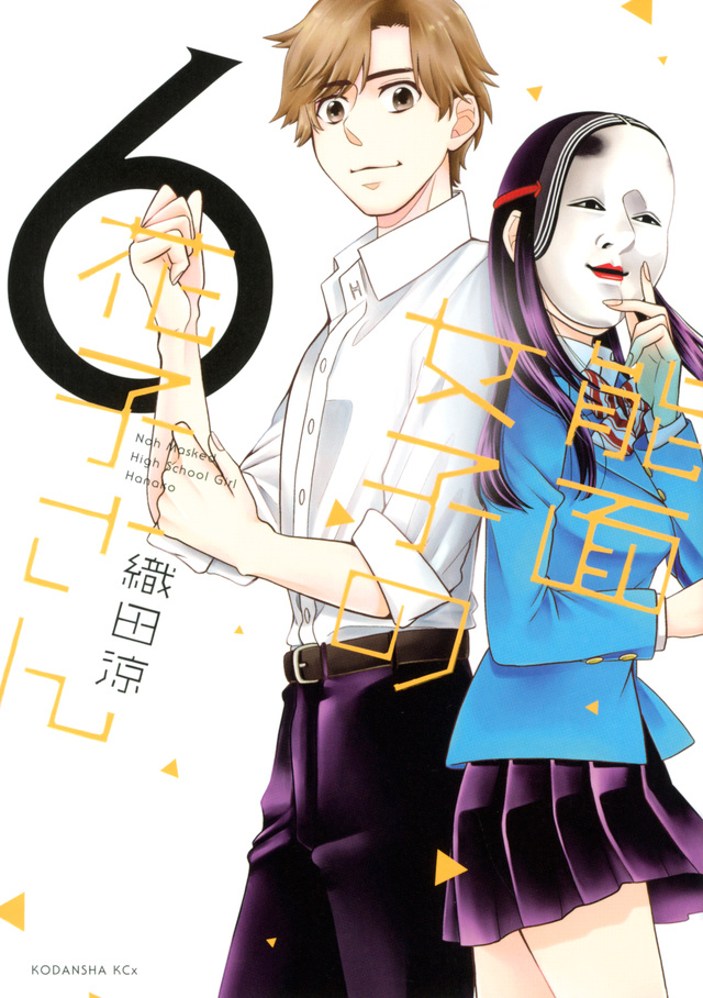 能面女子の花子さん(6)