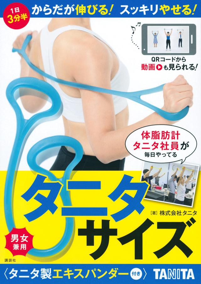 『体脂肪計タニタ社員が毎日やってる タニタサイズ <タニタ製エキスパンダー付き>』書影