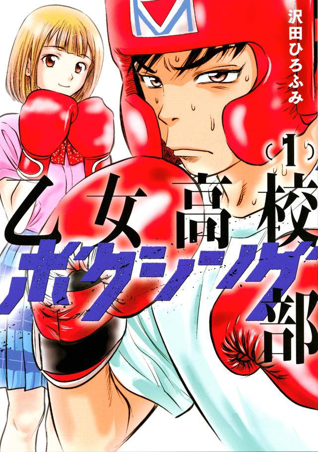 乙女高校ボクシング部(1)
