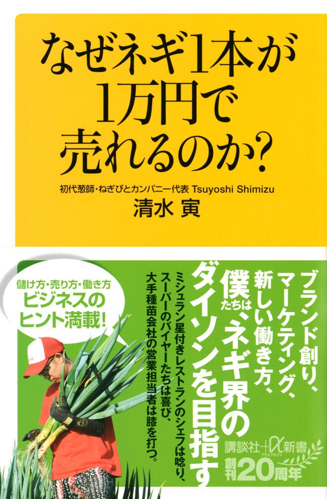 なぜネギ1本が1万円で売れるのか?