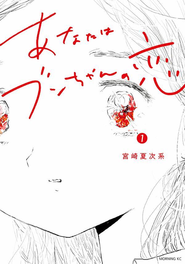 あなたはブンちゃんの恋(1)