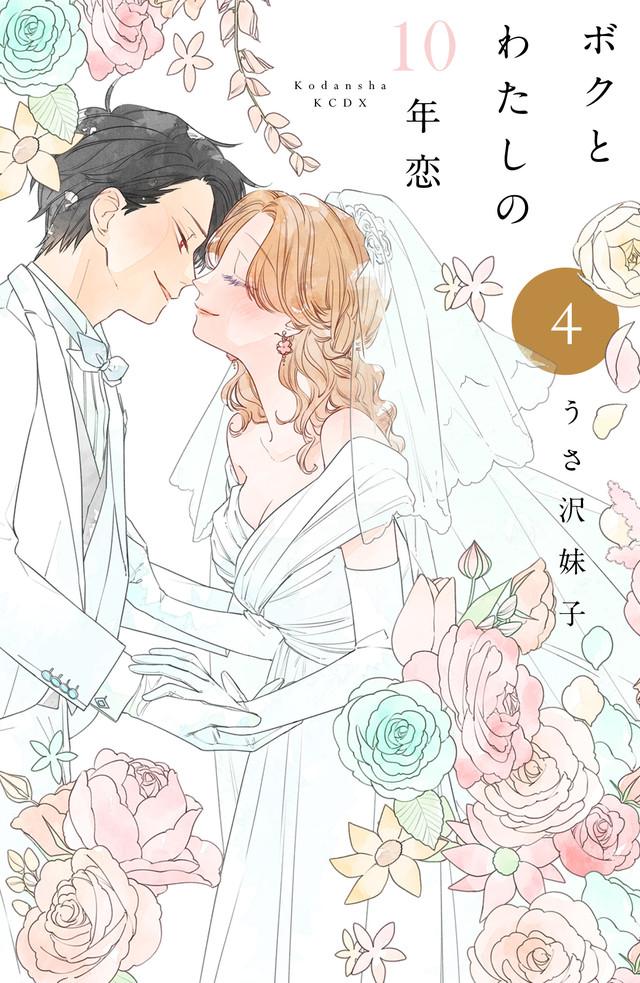 ボクとわたしの10年恋(4)