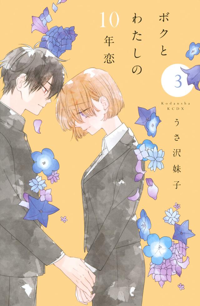 ボクとわたしの10年恋(3)