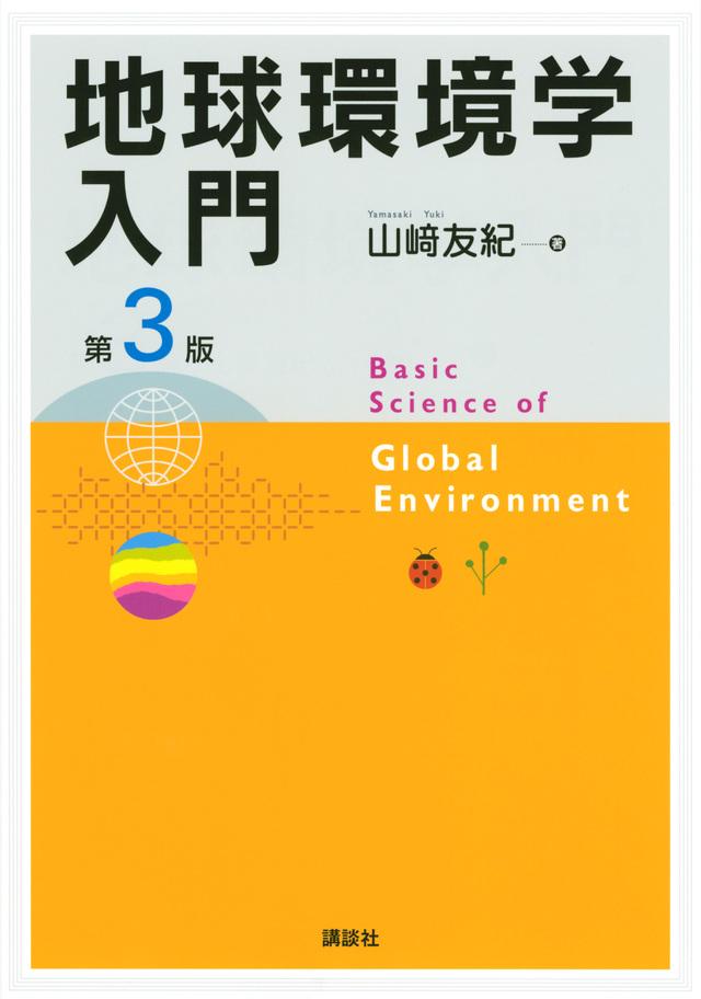 地球環境学入門 第3版