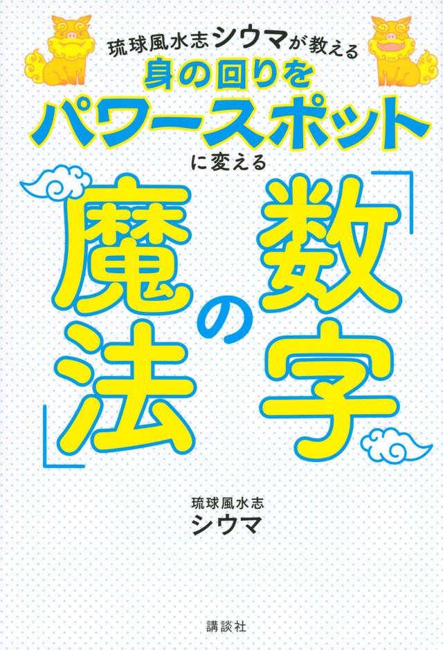 琉球風水志シウマが教える 身の回りをパワースポットに変える「数字の魔法」