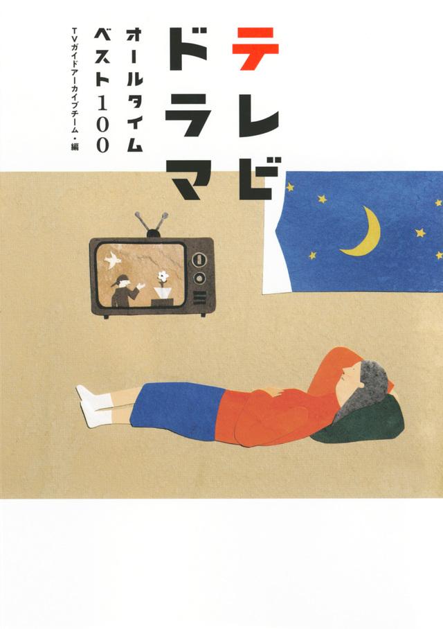 テレビドラマオールタイムベスト100