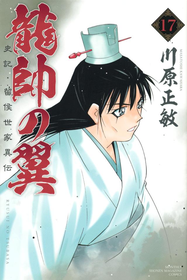 龍帥の翼 史記・留侯世家異伝(17)