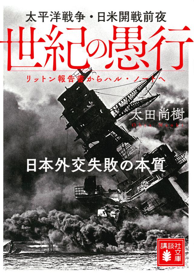 世紀の愚行 太平洋戦争・日米開戦前夜 日本外交失敗の本質 リットン報告書からハル・ノートへ