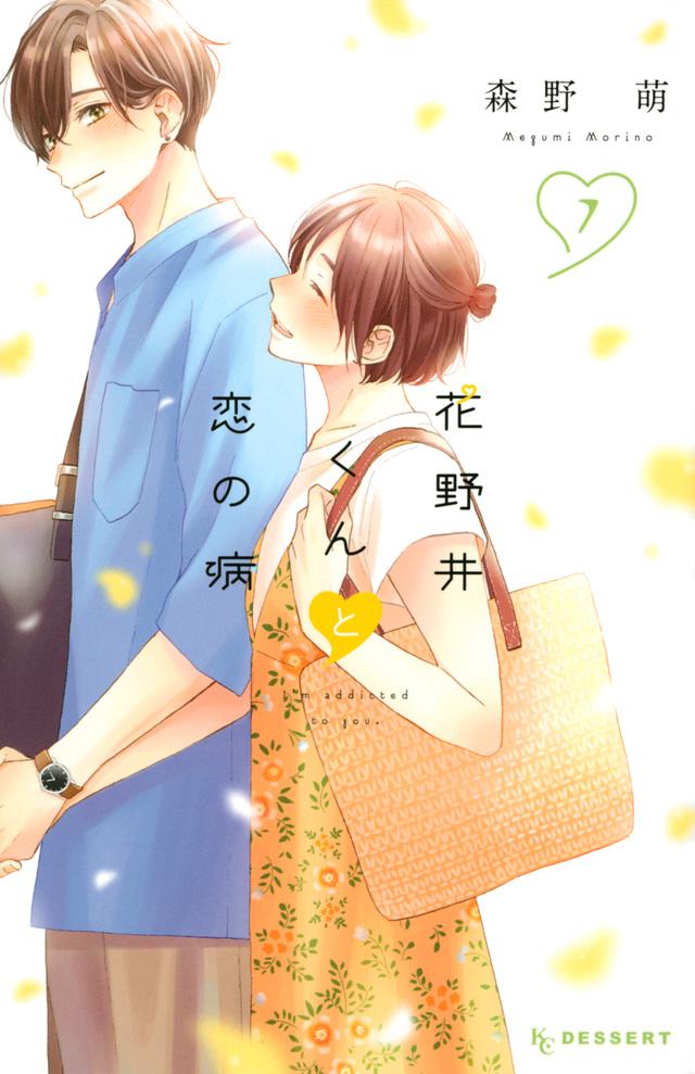 花野井くんと恋の病(7)