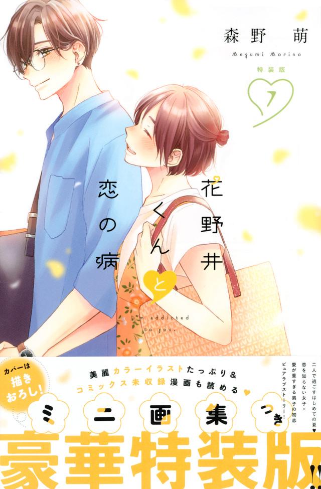 花野井くんと恋の病(7)特装版