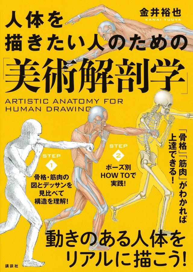 人体を描きたい人のための「美術解剖学」