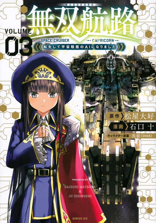 無双航路 転生して宇宙戦艦のAIになりました(3)