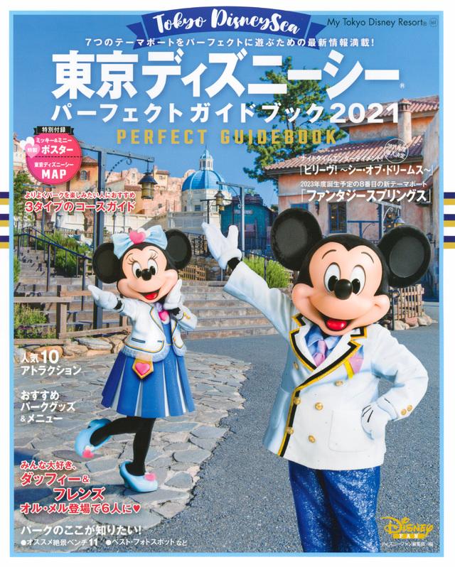 東京ディズニーシー パーフェクトガイドブック 2021