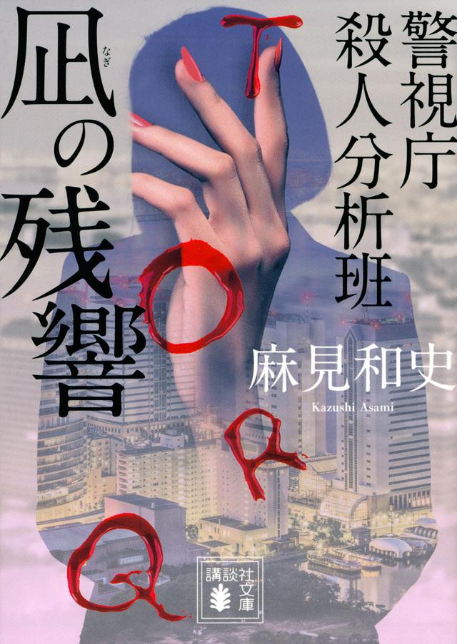凪の残響 警視庁殺人分析班