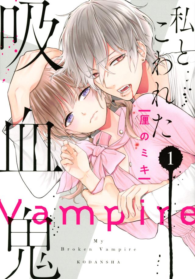 私とこわれた吸血鬼(1)