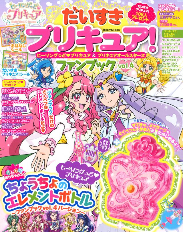 だいすきプリキュア! ヒーリングっど プリキュア&プリキュアオールスターズ ファンブック Vol.4