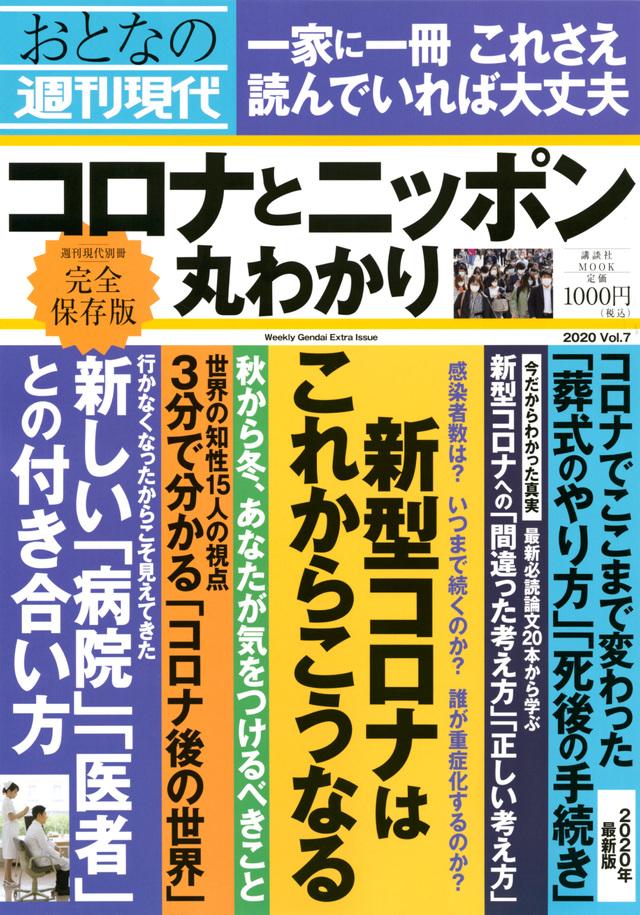 週刊現代別冊 おとなの週刊現代 2020 vol.7 コロナとニッポン 丸わかり