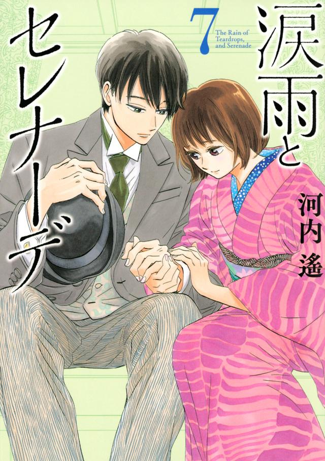 涙雨とセレナーデ(7)