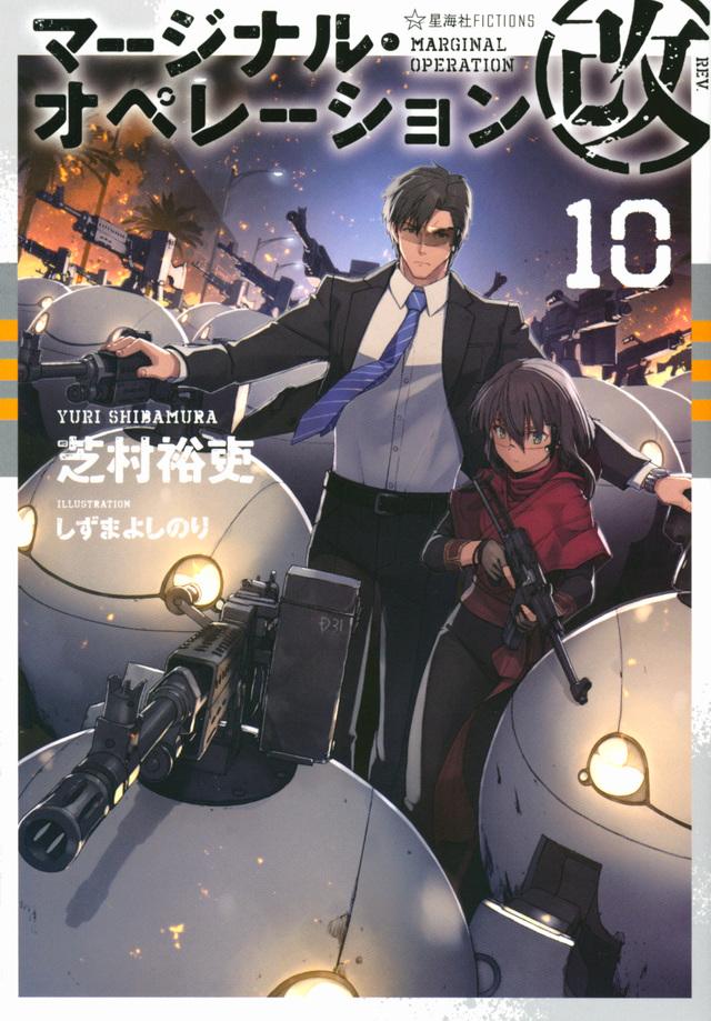マージナル・オペレーション改 10