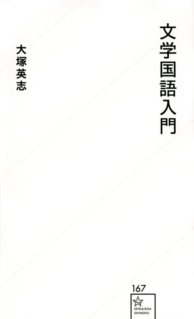 文学国語入門