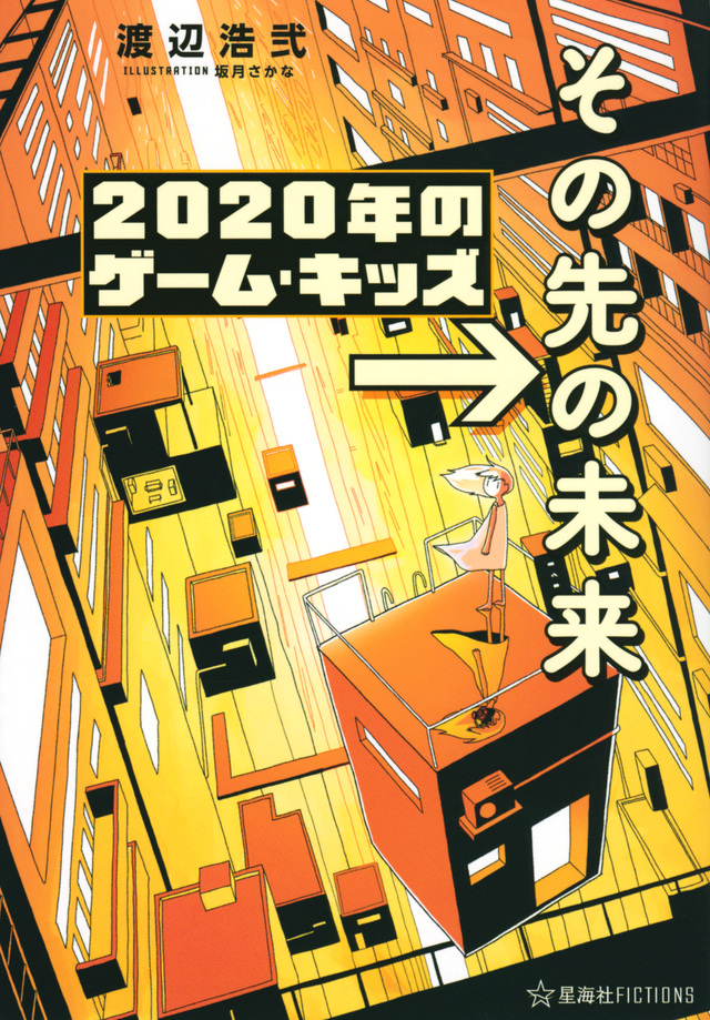 2020年のゲーム・キッズ →その先の未来