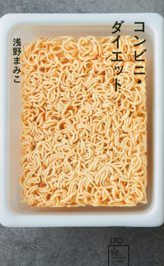 コンビニ・ダイエット