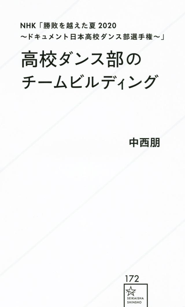 NHK「勝敗を越えた夏2020~ドキュメント日本高校ダンス部選手権~」高校ダンス部のチームビルディング