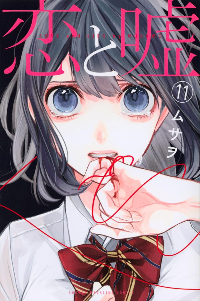 恋と嘘(11)