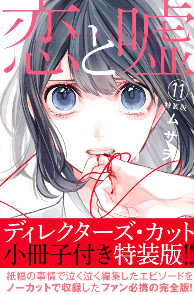 恋と嘘(11)特装版