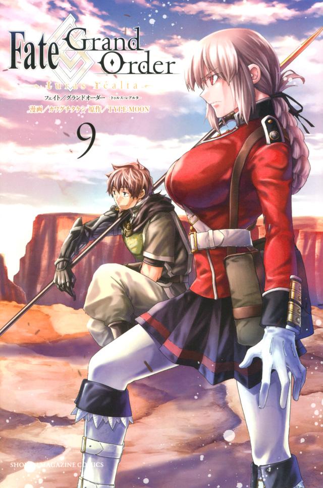 Fate/Grand Order-turas realta-(9)