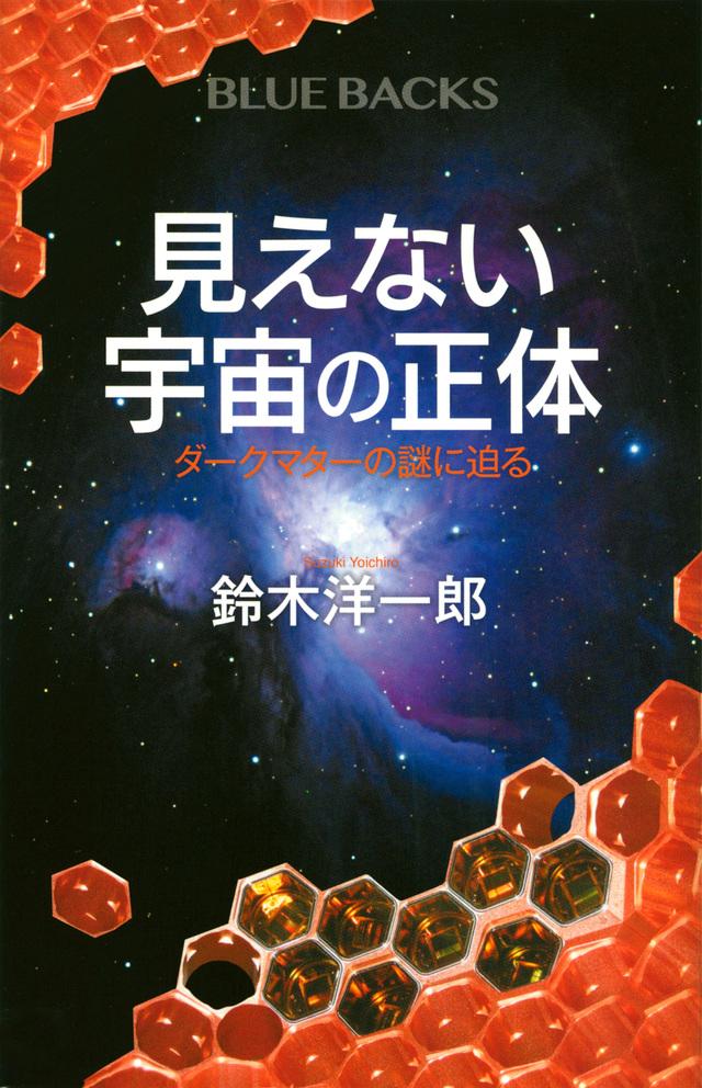 見えない宇宙の正体 ダークマターの謎に迫る